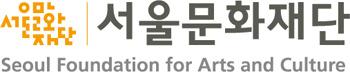 (재)서울문화재단