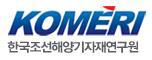 (재)한국조선해양기자재연구원