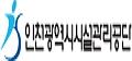 인천광역시시설관리공단
