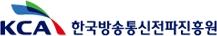 한국방송통신전파진흥원