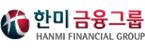 한미금융그룹
