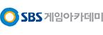 SBS아카데미게임학원 강남지점