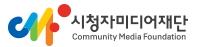 시청자미디어재단