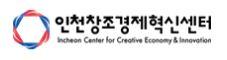 (재)인천창조경제혁신센터