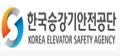 한국승강기안전공단