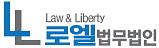 로엘법무법인