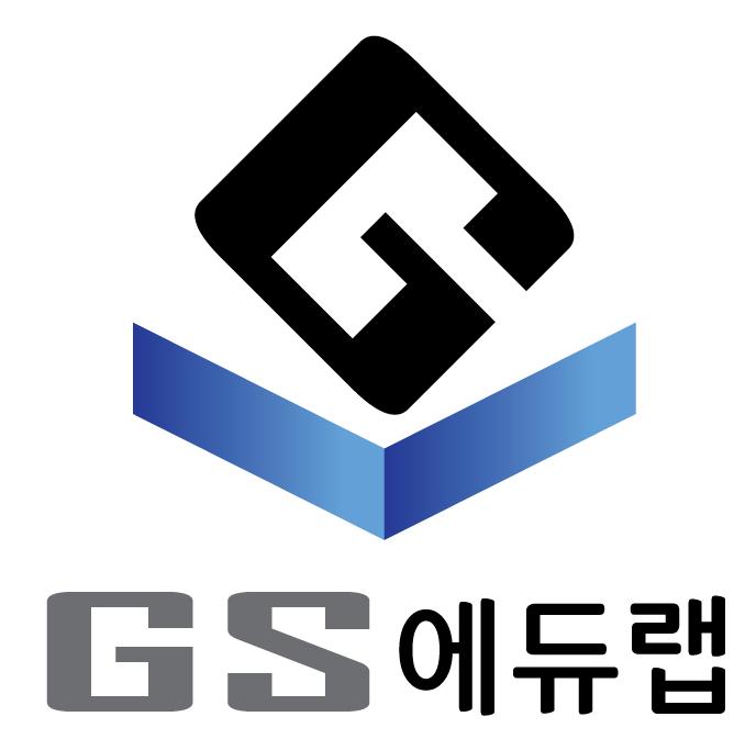 GS에듀랩