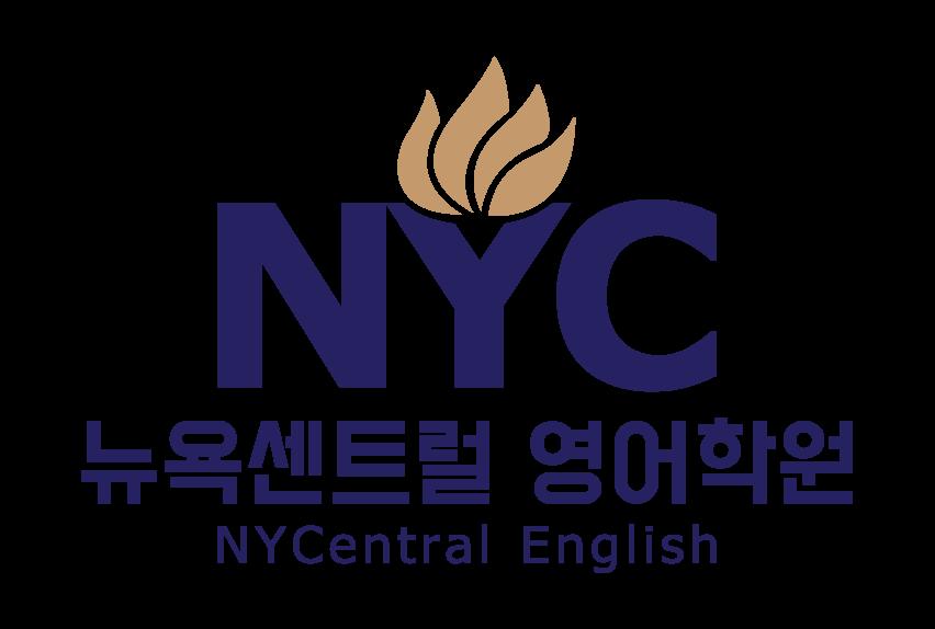 뉴욕센트럴영어학원