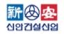 신안건설산업(주)