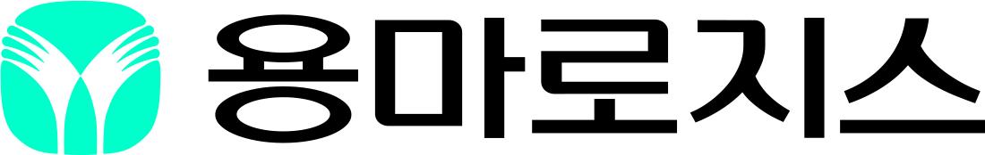 용마로지스(주)