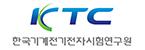 (재)한국기계전기전자시험연구원