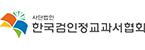 (사)한국검인정교과서협회
