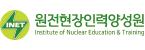 (재)원전현장인력양성원