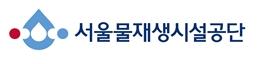 서울물재생시설공단